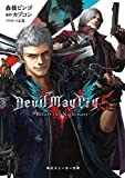 Devil May Cry 5 -Before the Nightmare- (角川スニーカー文庫) 画像