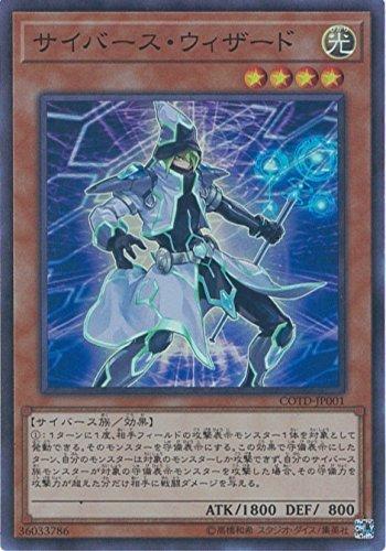 遊戯王OCG サイバース・ウィザード スーパーレア COTD-JP001-SR