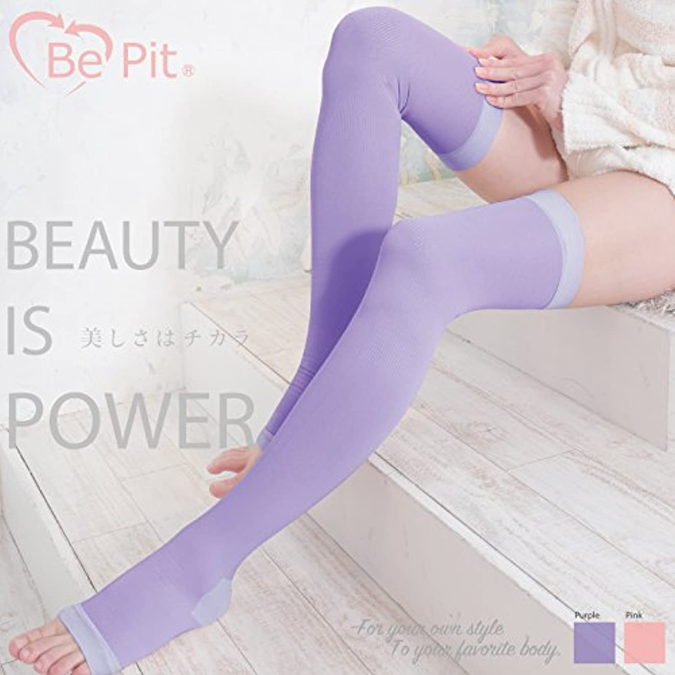 社会学紫の本物の美ピット 着圧ソックス 5段階圧力 引き締め ロング フリーサイズ パープル