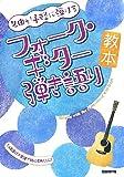 名曲が手軽に弾ける フォークギター弾き語り教本 TAB譜付き楽譜で初心者あんしん!