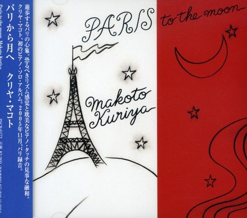 Paris to the moon~パリから月へ