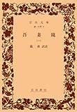吾妻鏡 1 (岩波文庫)