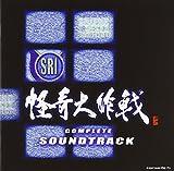 怪奇大作戦 コンプリートサウンドトラック~怪奇大作戦セカンドファイル オリジナル・サウンドトラック&怪奇大作戦 ミュージックファイル~  TVサントラ (バップ)
