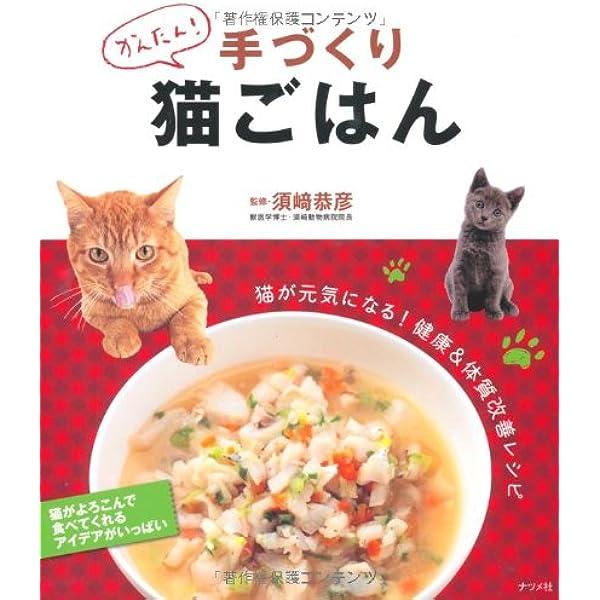 の 猫 ごはん は 猫 猫 に