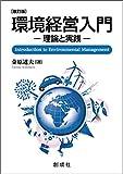 環境経営入門—理論と実践—  [改訂版]