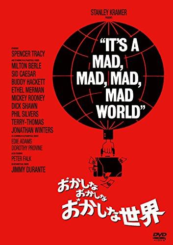 おかしなおかしなおかしな世界 [DVD]の詳細を見る