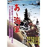 あゝ海軍 FYK-502-ON [DVD]