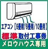 メロウハウス 専用【エアコン(6畳/8畳/10畳)】 標準取付工事券
