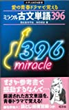 ミラクル古文単語396 (大学JUKEN新書)