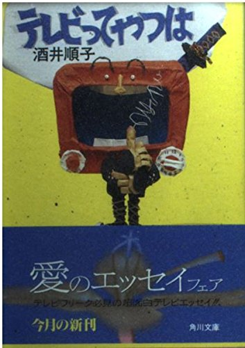 テレビってやつは (角川文庫)の詳細を見る