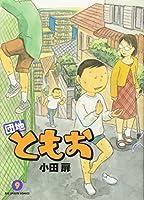団地ともお (9) (ビッグコミックス)
