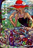 善良なる異端の街  / 松本 次郎 のシリーズ情報を見る