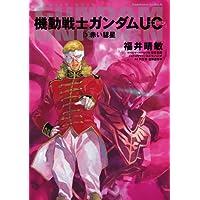 機動戦士ガンダムUC3 赤い彗星 (角川コミックス・エース)