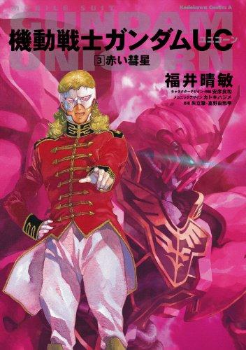 機動戦士ガンダムUC3 赤い彗星 (角川コミックス・エース)の詳細を見る