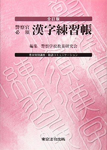 全訂版警察官必須漢字練習帳の詳細を見る