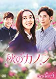 [DVD]秋のカノン DVD-BOX4