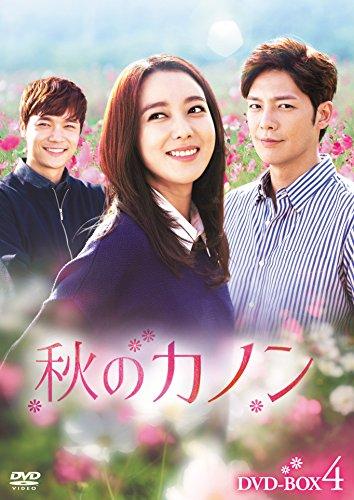 秋のカノン DVD-BOX4[DVD]