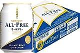 サントリー オールフリー 250ml×24本 ノンアルコールビールテイスト飲料
