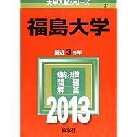 福島大学 (2013年版 大学入試シリーズ)