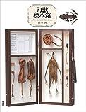幻獣標本箱 (幻獣コレクション)