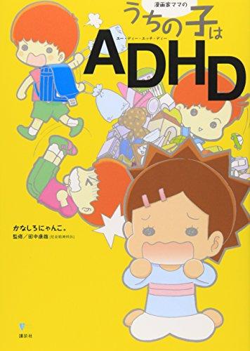 漫画家ママの うちの子はADHD (こころライブラリー)の詳細を見る