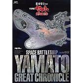 松本零士監修 「宇宙戦艦ヤマト」 大クロニクル