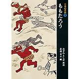 ももたろう (日本の昔話 3)
