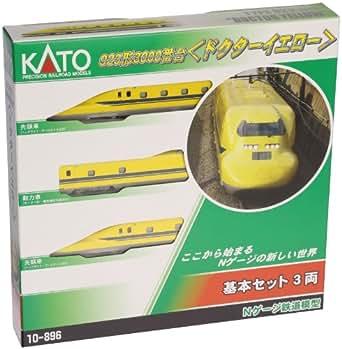 KATO Nゲージ 923形3000番台 ドクター・イエロー 基本 3両セット 10-896 鉄道模型 電車
