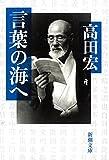 「言葉の海へ (新潮文庫)」販売ページヘ