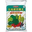 たねまき培土 50L×2袋セット(九州 沖縄 北海道は別途送料)