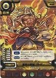 《星帝の黄龍・ファガン》 B05-038 【パズドラTCG ブースターパック第5弾 神々の目覚め シングルカード】
