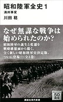 [川田稔]の昭和陸軍全史 1 満州事変 (講談社現代新書)