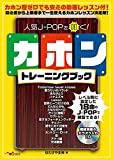 人気J-POPを叩く! カホントレーニングブック(2枚組CD付)