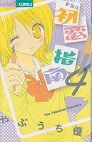 新装版 初恋指南 (4) (ちゃおコミックス)