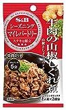 S&B マイレパートリー 牛肉の山椒しぐれ煮 16g×10袋