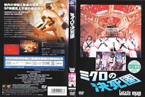 ミクロの決死圏 [レンタル落ち][DVD]