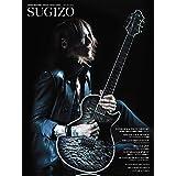SUGIZO (GUITAR MAGAZINE SPECIAL ARTIST SERIES)