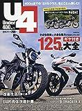 Under400 (アンダー400) 2018年11月号 [雑誌]