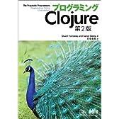 プログラミングClojure 第2版