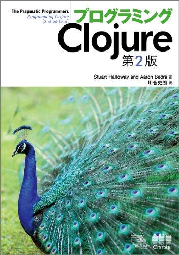 プログラミングClojure 第2版の詳細を見る