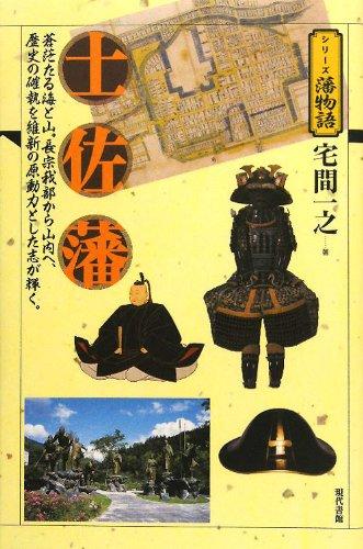 土佐藩 (シリーズ藩物語)