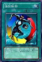 【シングルカード】遊戯王 強制転移 SDM-026 ノーマル
