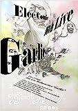 エレキコミック第16回発表会『Garlic』 [DVD]