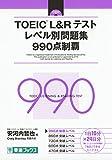 TOEIC L&R テスト レベル別問題集 990点制覇 (東進ブックス レベル別問題集)