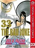 BLEACH カラー版 33 (ジャンプコミックスDIGITAL)