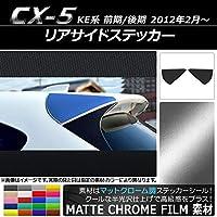 AP リアサイドステッカー マットクローム調 マツダ CX-5 KE系 前期/後期 2012年02月~ シアン AP-MTCR437-CY 入数:1セット(2枚)
