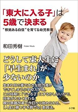 「東大に入る子」は5歳で決まるの書影