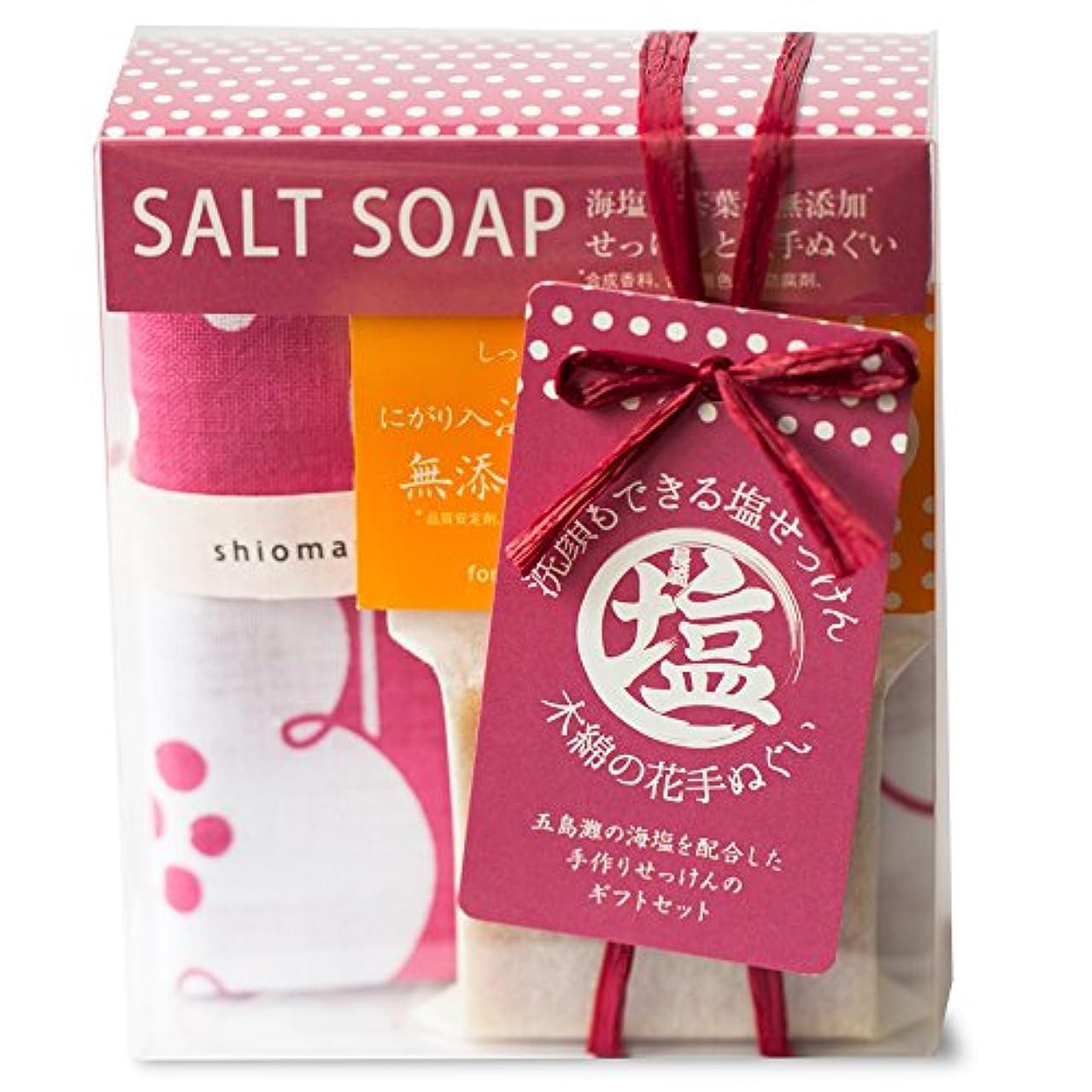(塩丸)にがり入海塩せっけん/ツバキ柄ぬぐいのセット/オレンジ(蜂蜜配合/乾燥肌用)