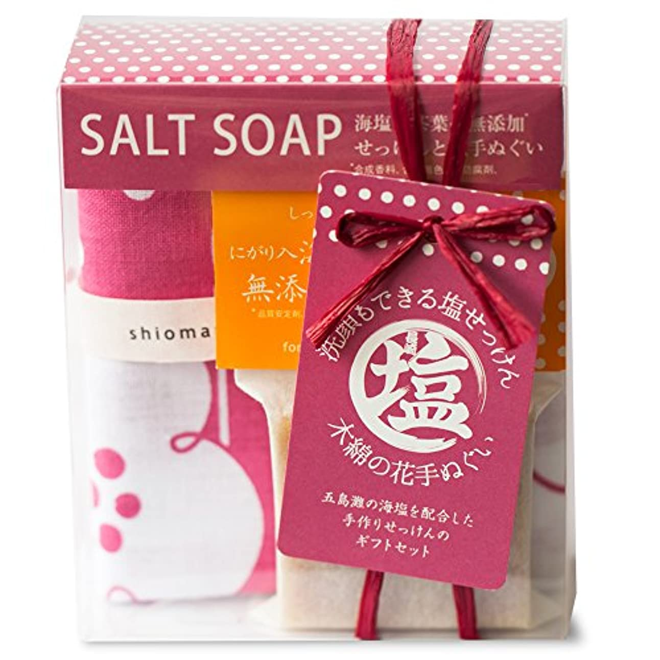 塩辛い失アーク(塩丸)にがり入海塩せっけん/ツバキ柄ぬぐいのセット/オレンジ(蜂蜜配合/乾燥肌用)