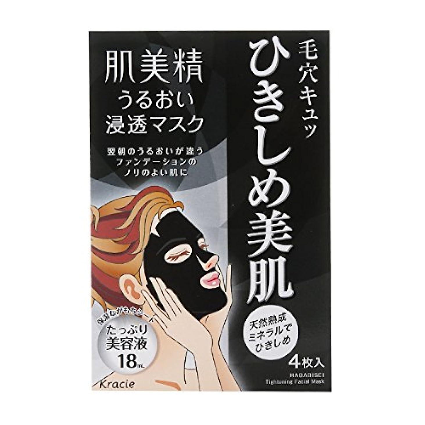 僕の通常目に見える肌美精 うるおい浸透マスク (ひきしめ) 4枚 × 2個
